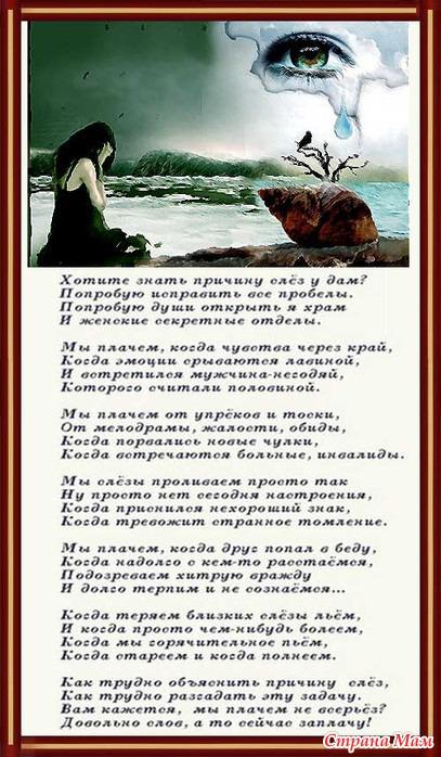 Женские слёзы стих