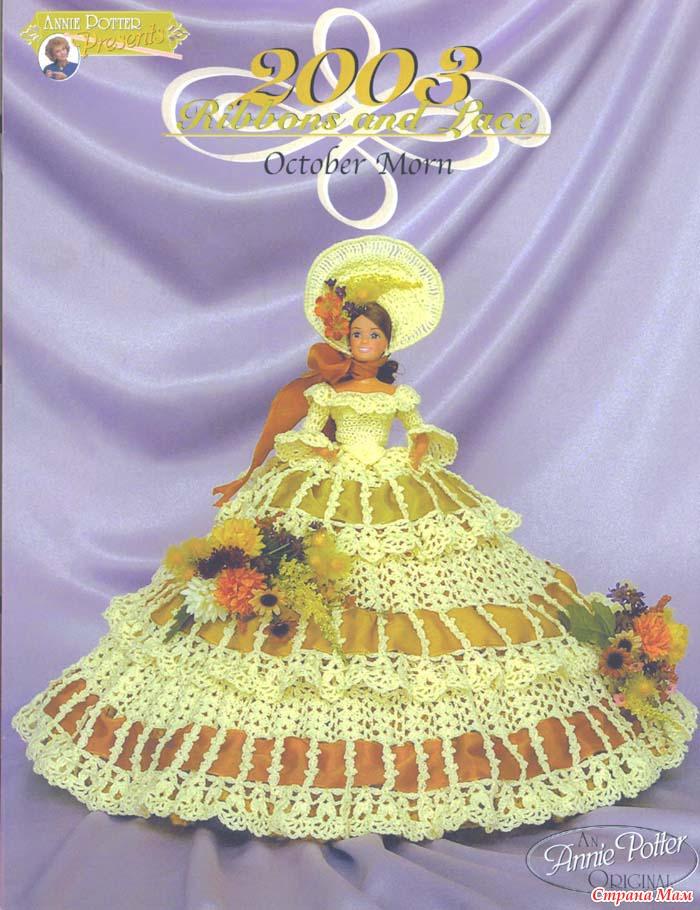 Бальные платья для барби крючком схемы
