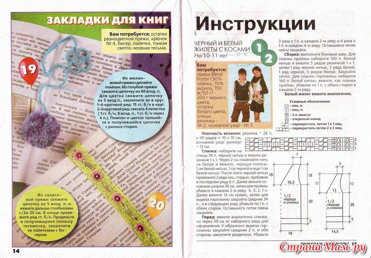 Выписать журналы по вязанию для детей