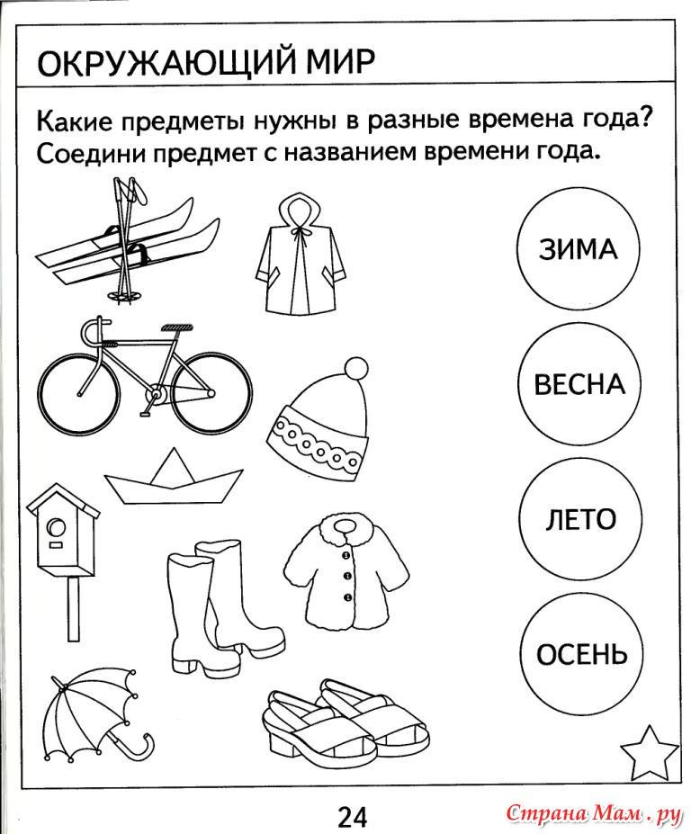 Картинки тесты для детей 6 лет