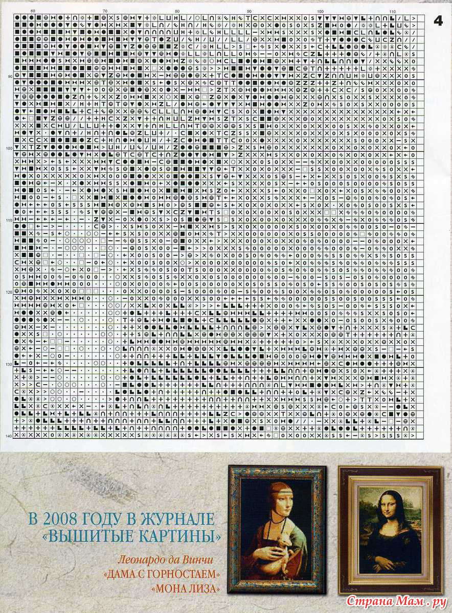 Вышивка из журнала лиза