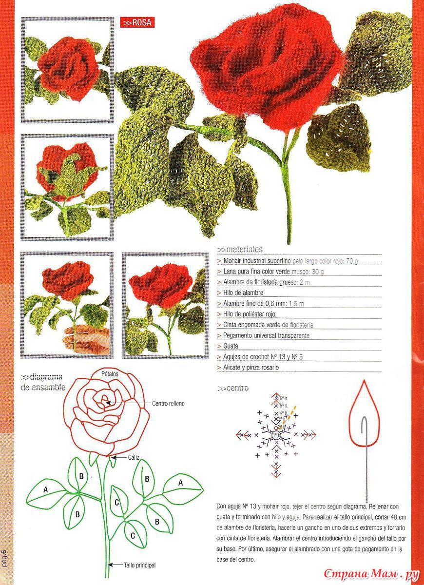 Схема вязание крючком цветка розы