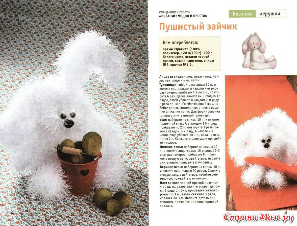 Схемы вязанных игрушек из травки