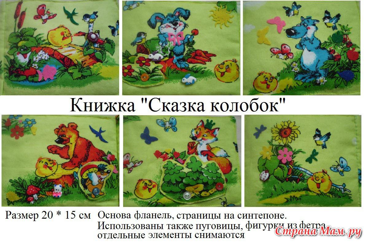 Русская народная книга своими руками 13