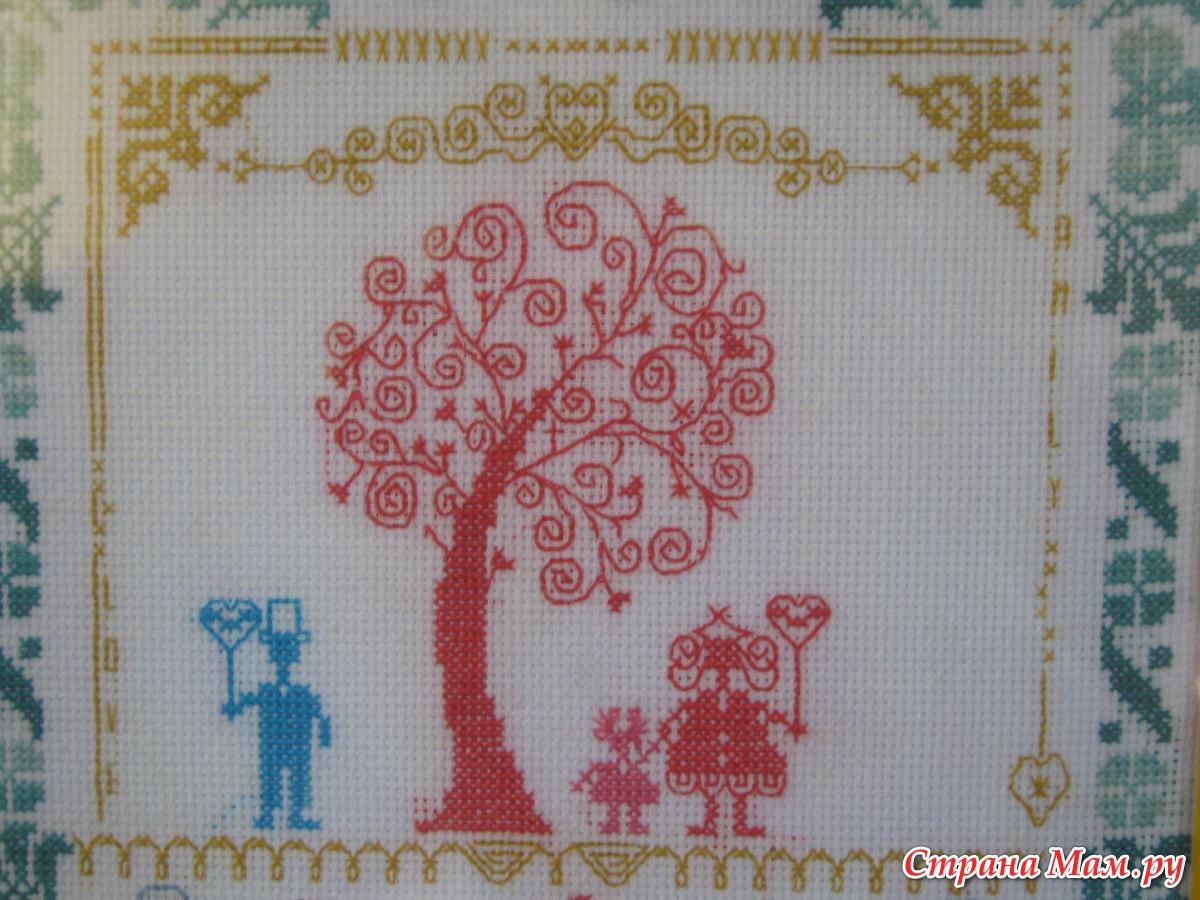 Схема вышивки оберег семья