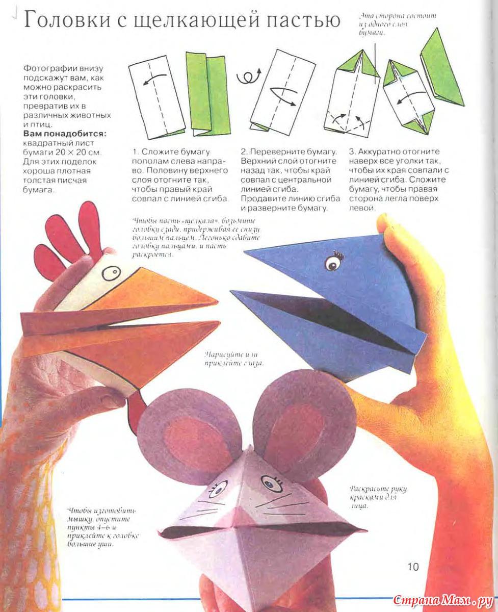Как сделать из бумаги для детей 197