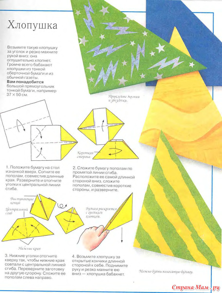 Как сделать бумажную хлопушку