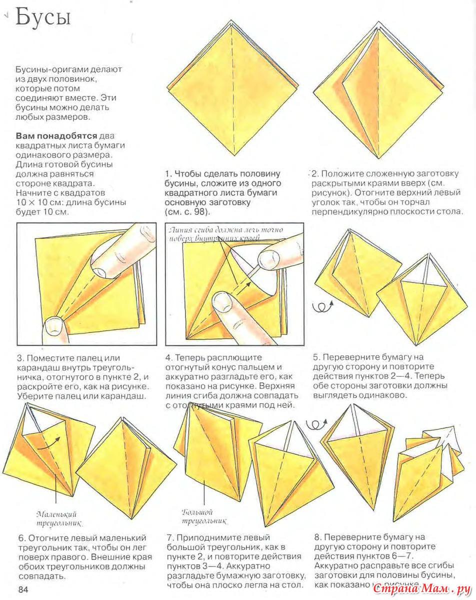 Как сделать бусы своими руками из бусин и ленты 4