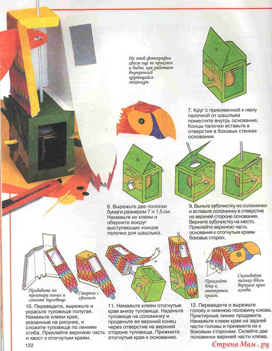 Поделка из бумаги попугай фото