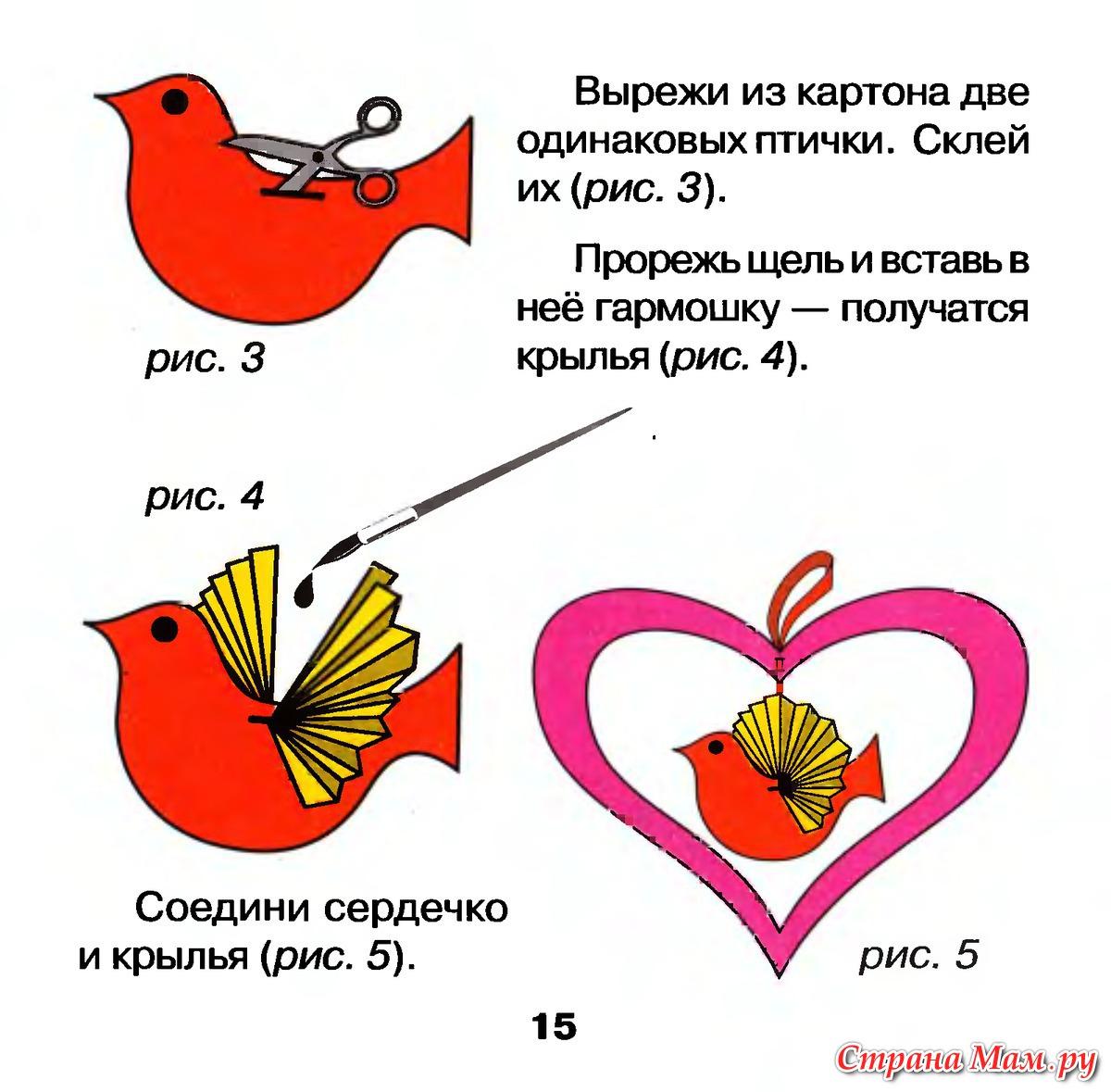 Птица счастья сделать своими руками из бумаги