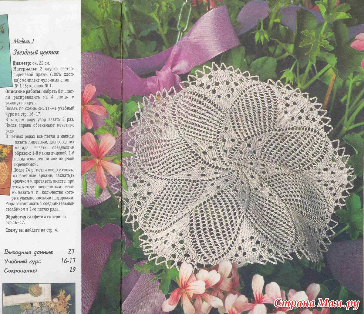 Вязание салфеток из журнала валя валентина 653