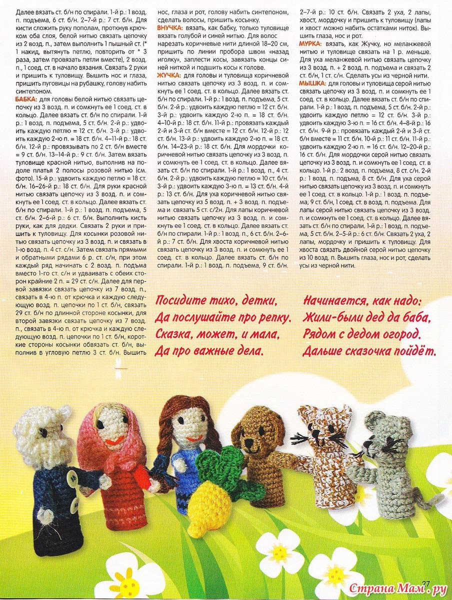 Пальчиковые куклы крючком схемы лисички