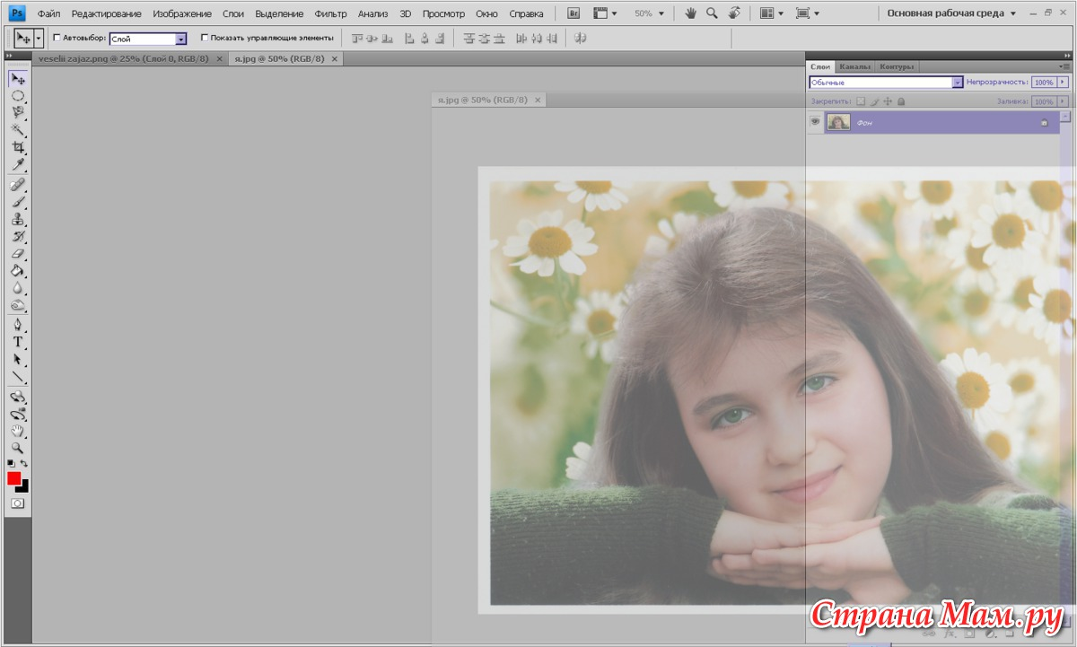 Как сделать монтаж фото-онлайн