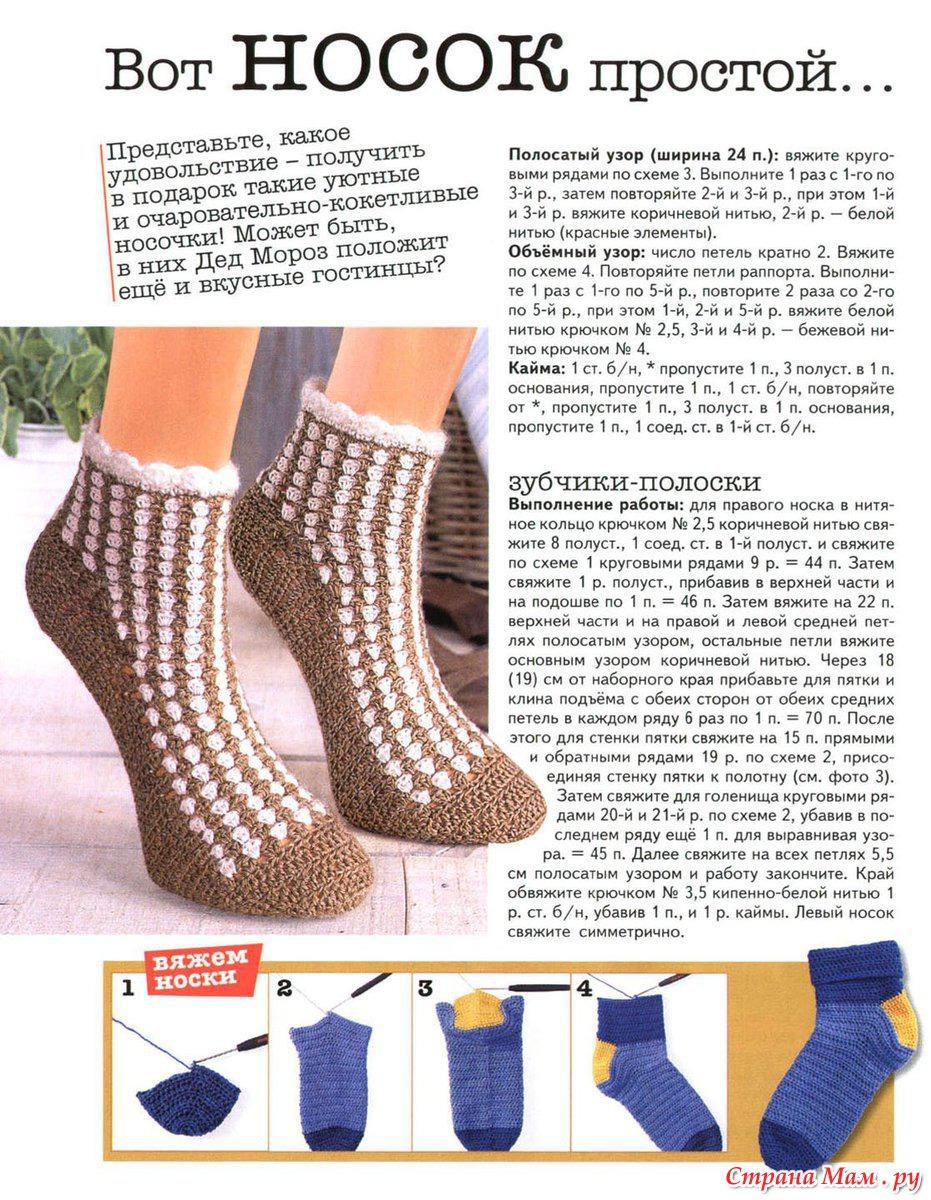 Схема вязания крючком носков