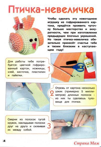 Как сделать игрушку инструкция