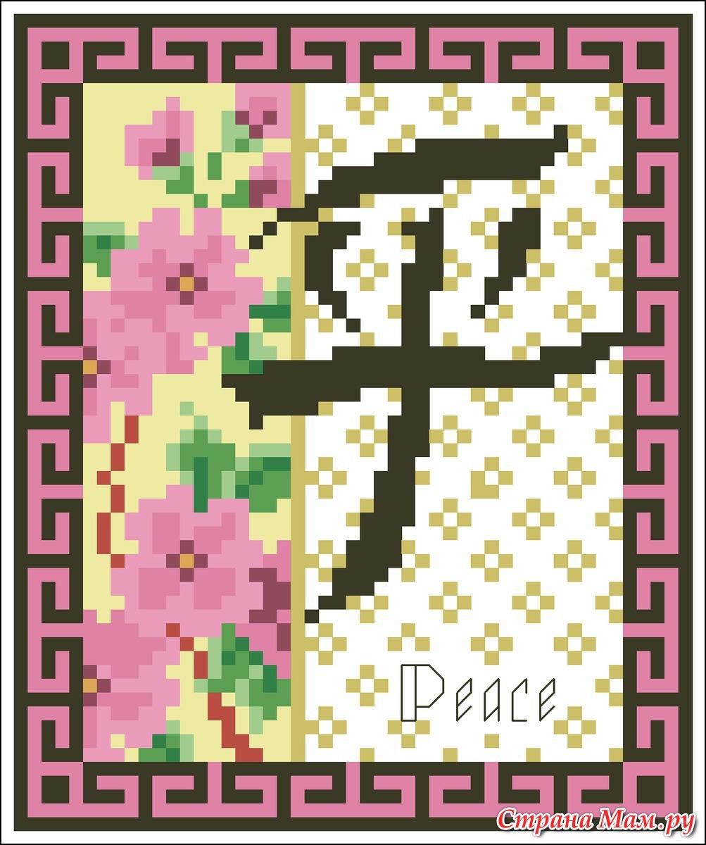 Иероглифы схемы вышивки крестом 8