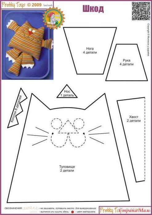 Схема шитья игрушки своими руками