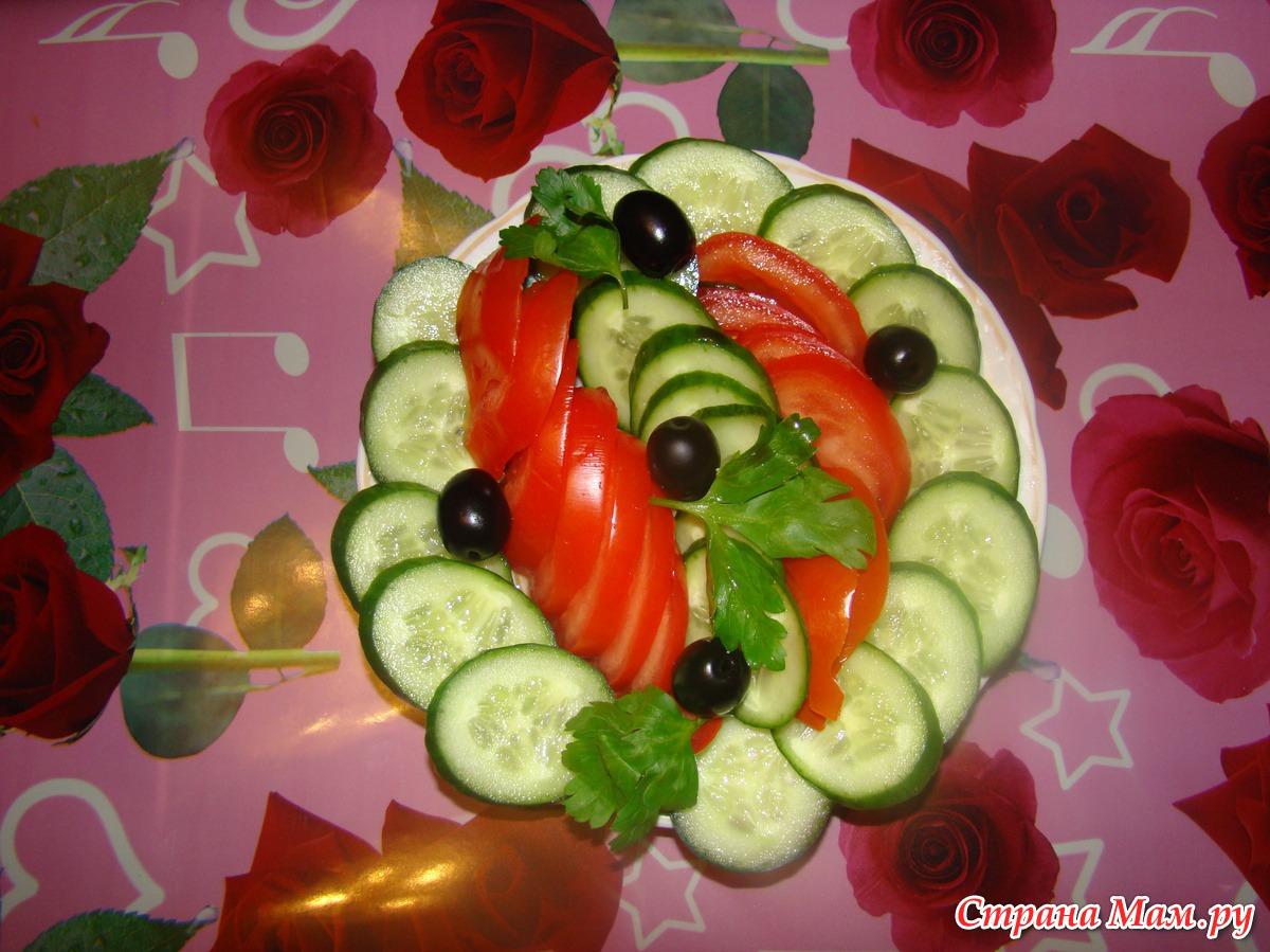 Нарезка овощей на праздничный стол в домашних условиях фото