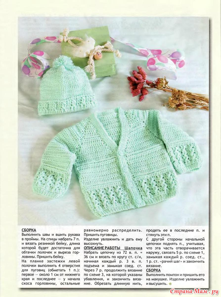 Вязание крючком для новорожденных-кофточки