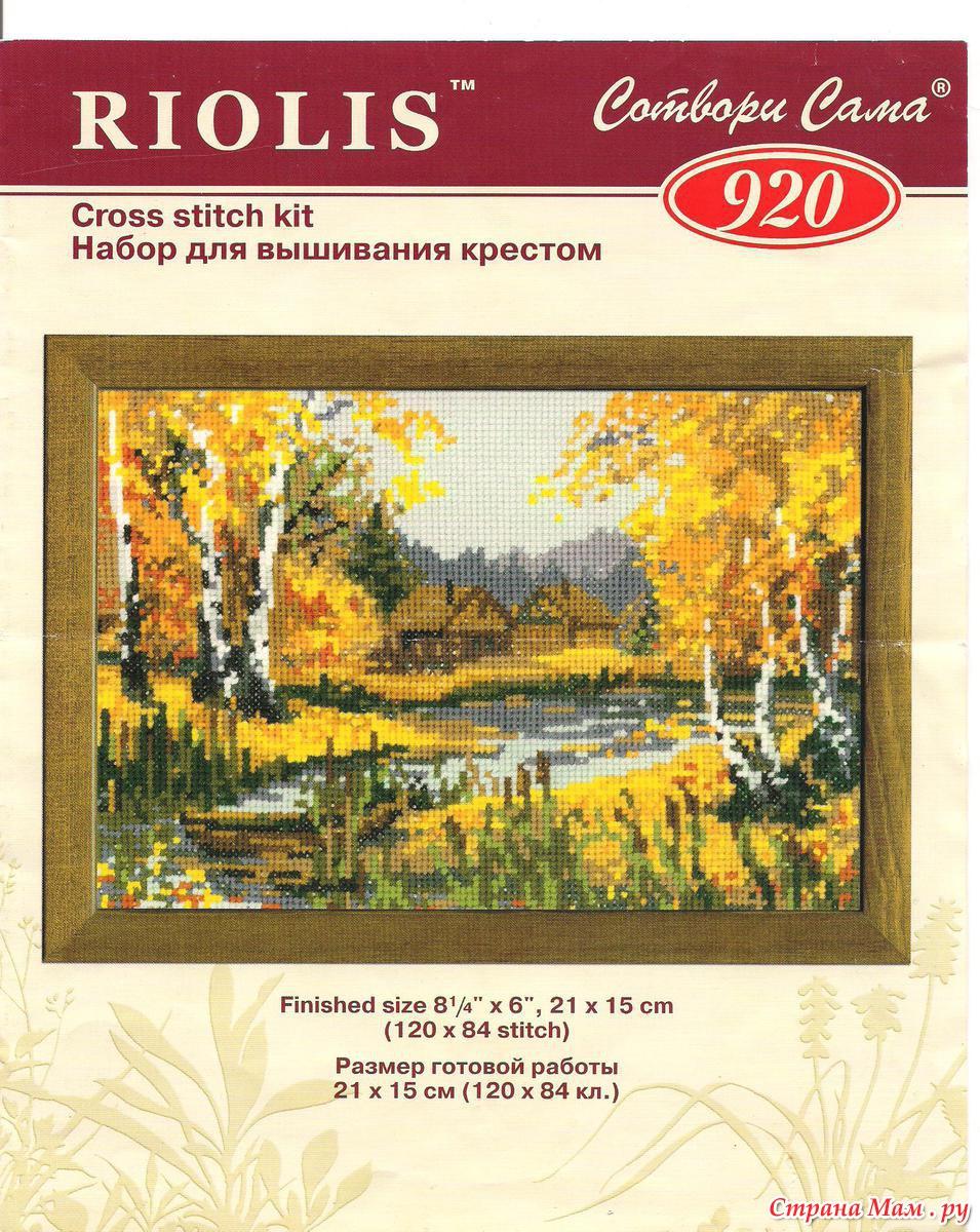 Схема вышивки риолис пейзажи 92