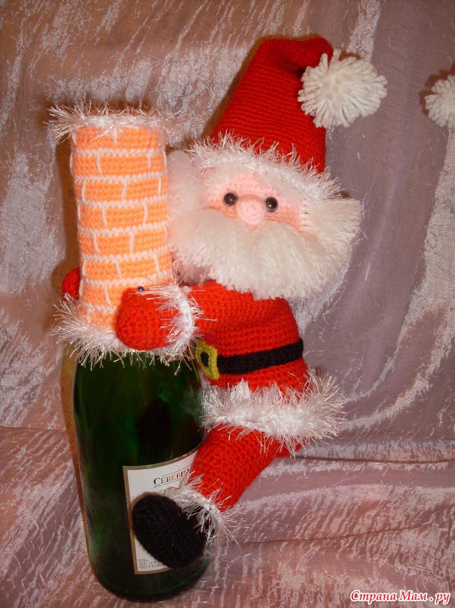 Вязание на бутылку шампанского к новому году