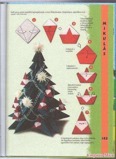 Новогоднее оригами и как его сделать