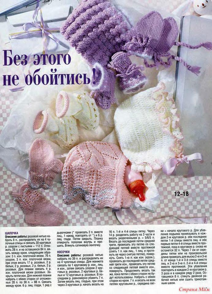 Вязание шапочки для новорожденного спицами и крючком