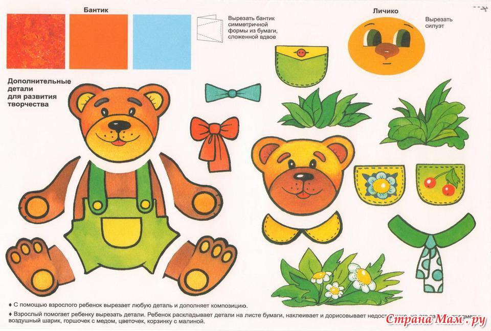 Конспект занятия по аппликации медвежонок