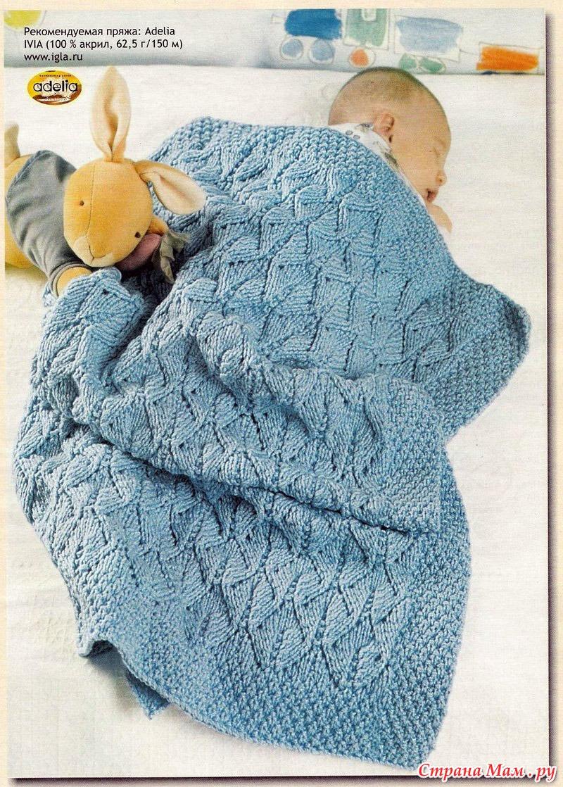 Вязание на спицах детский плед на выписку