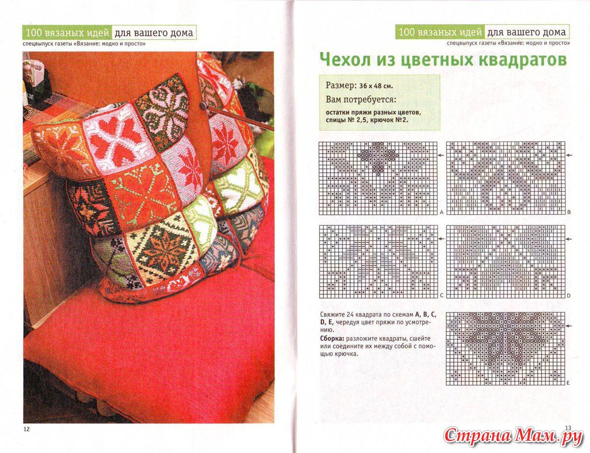 Вязание для домашнего интерьера со схемами