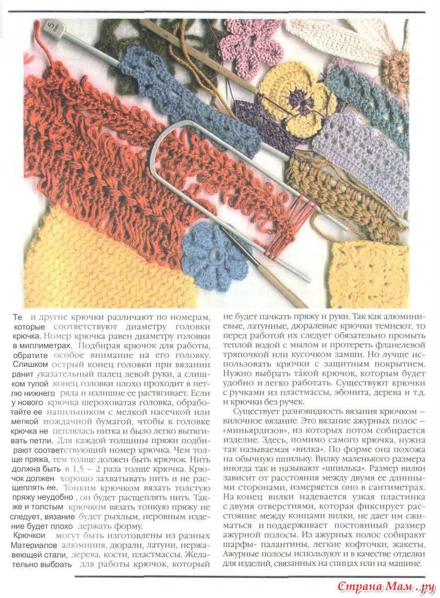 Вязание крючком или спицами