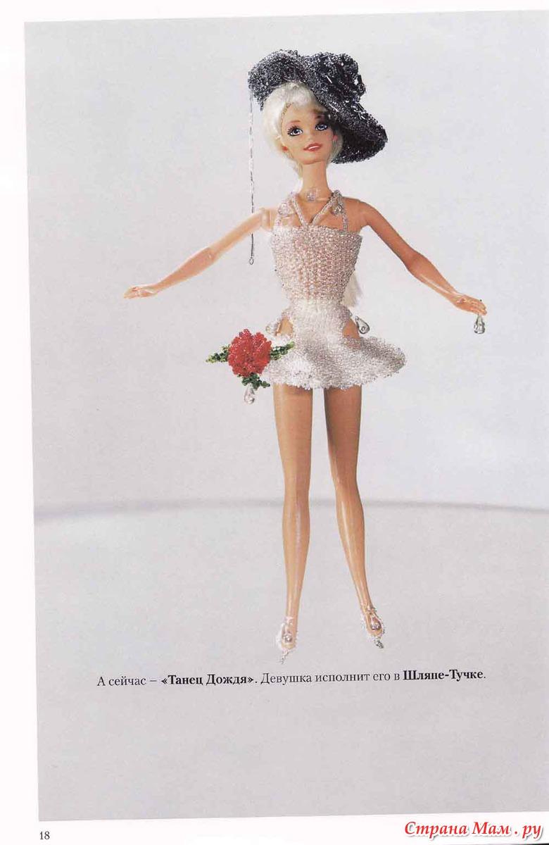 схема платье из бисера на куклу