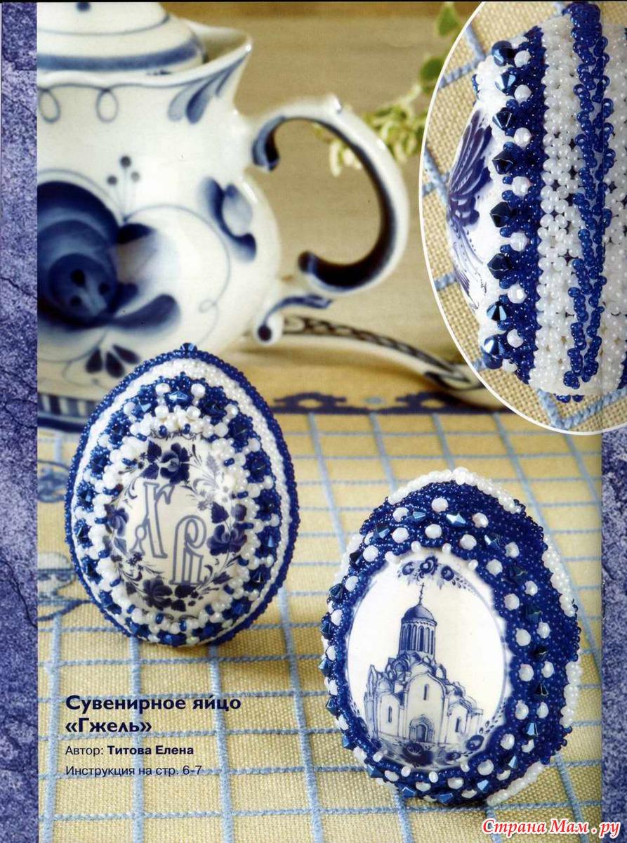 Схемы плетения пасхальных яиц из бисера. .  Схема оплетения яйца представлена на рисунке 1.