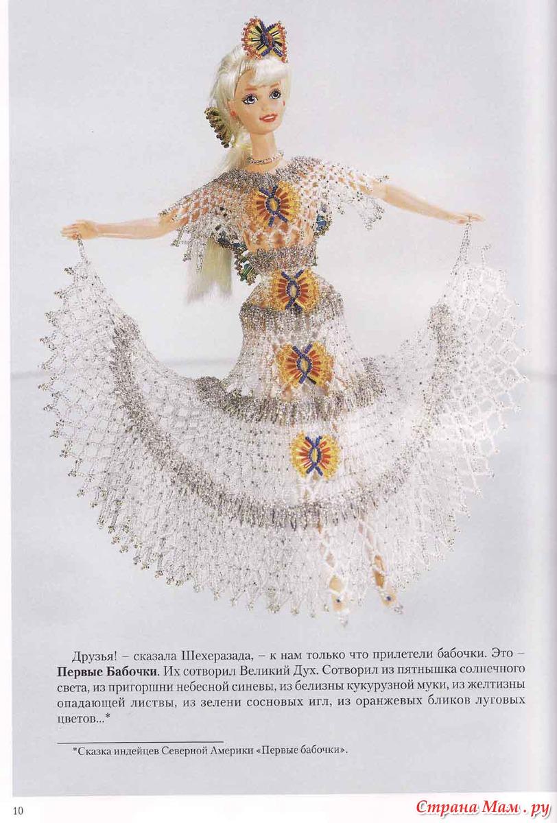 Платья для кукол - Бисерное волшебство! - Страна Мам