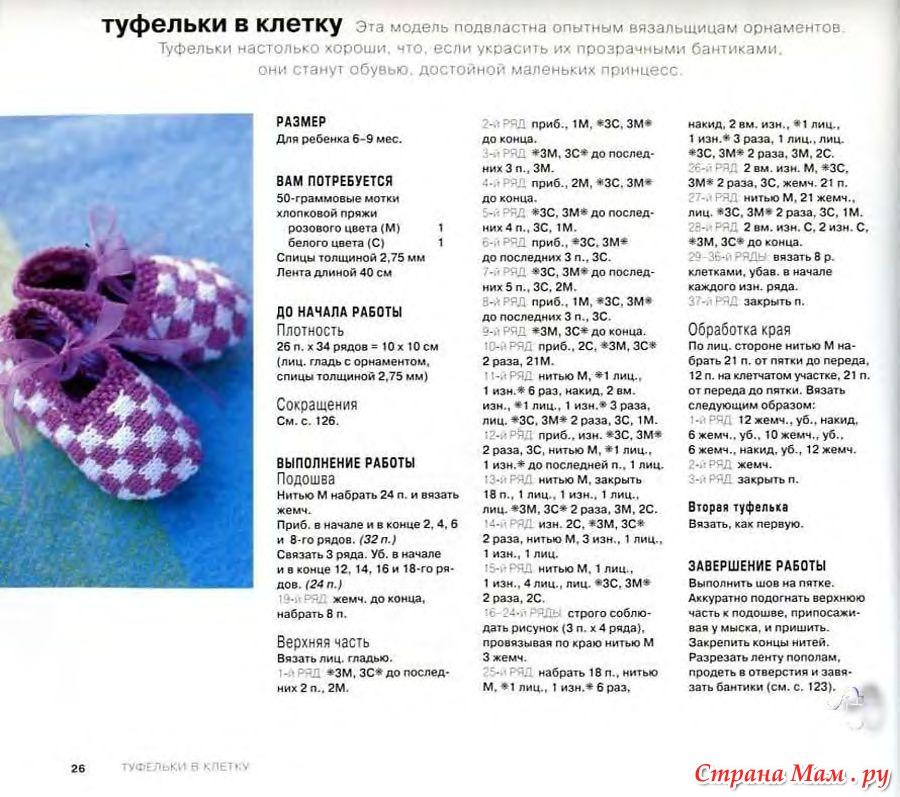 Вязание спицами для детей пинетки и тапочки