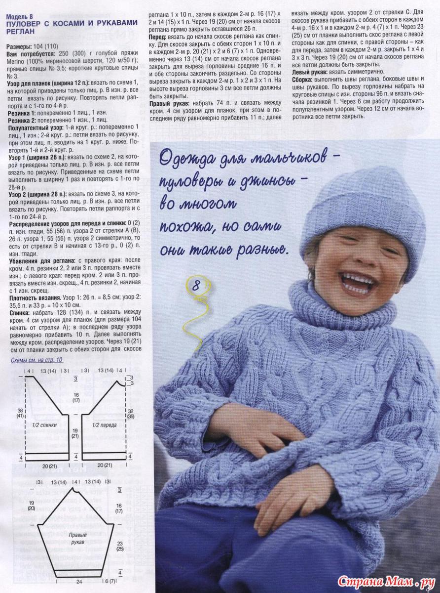 Свитер-реглан для мальчика - Свитера и кофты - Схемы 92