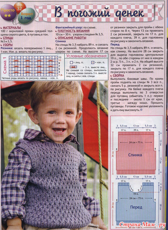 Жилет для мальчика 3 лет спицами схемы и описание