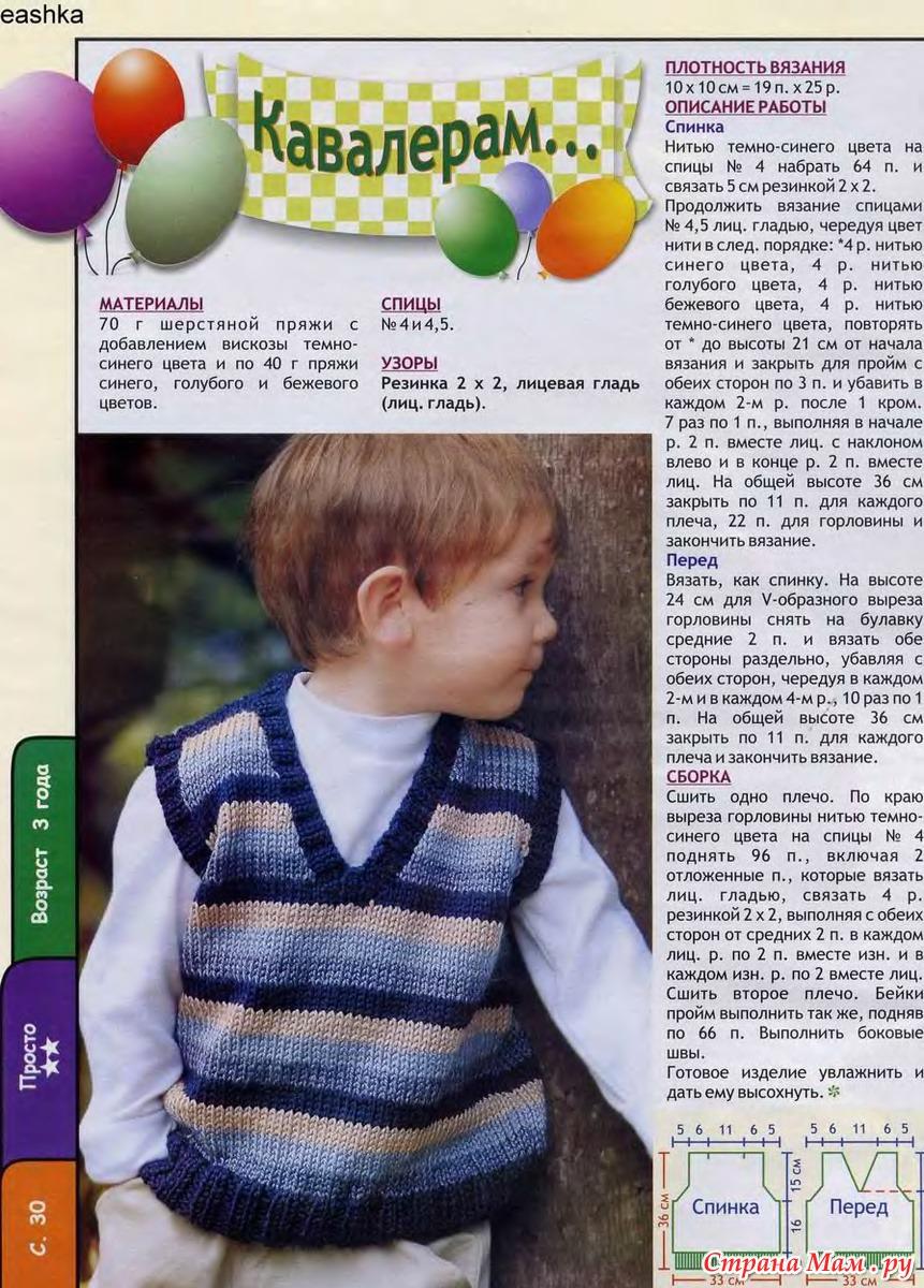 Вязание спицами для детей безрукавки для мальчика