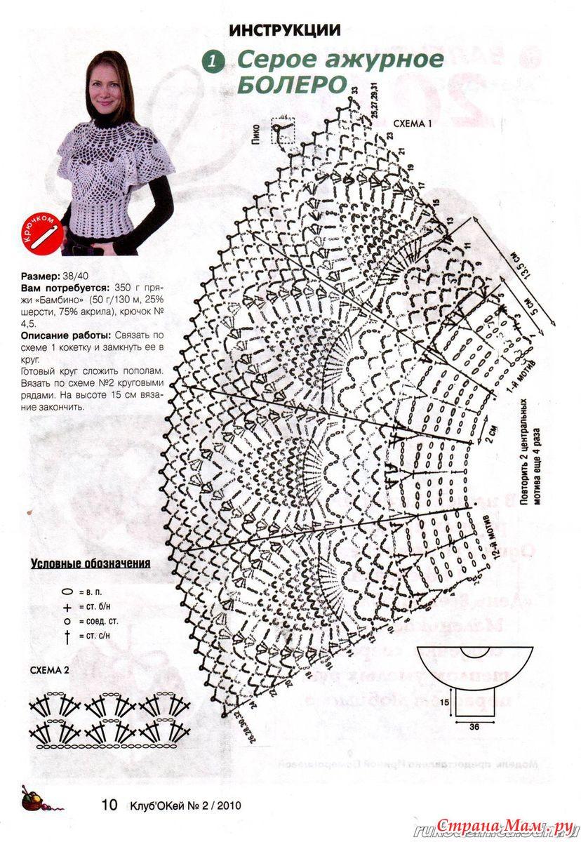 Вязание болеро со схемами и описанием