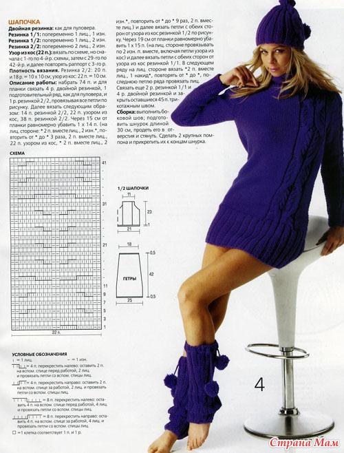 Вязаные гетры фото и схемы