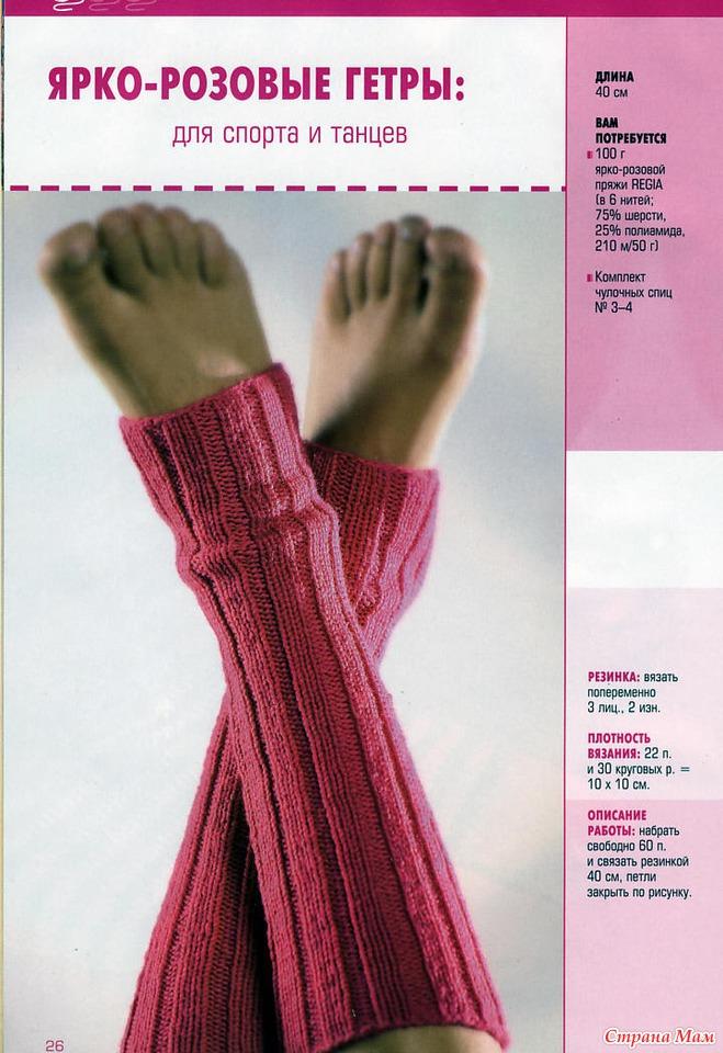Вязание спицами гетры с описанием с фото