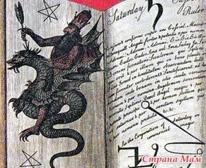 Как заключить сделку с дьяволом в домашних условиях