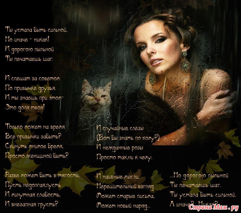 Стих об уставшем человеке