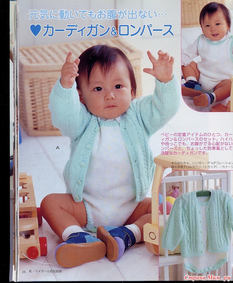 Японский журнал по вязанию для малышей