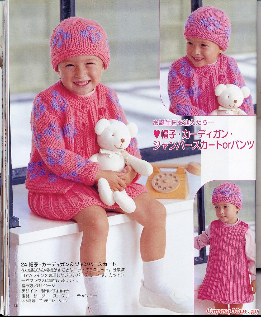 Вязание для вас вязание для детей со схемами