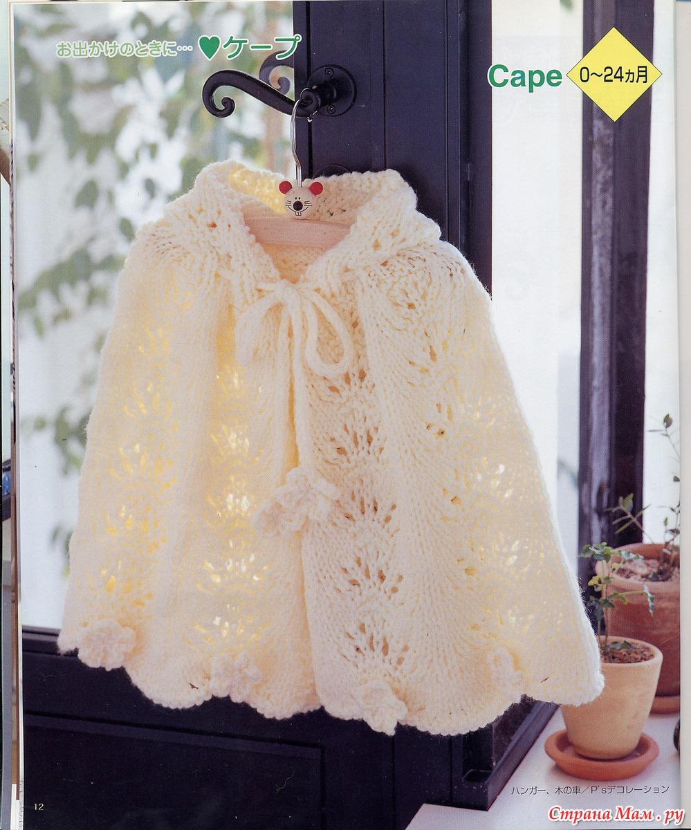 Вязание для малышей накидки