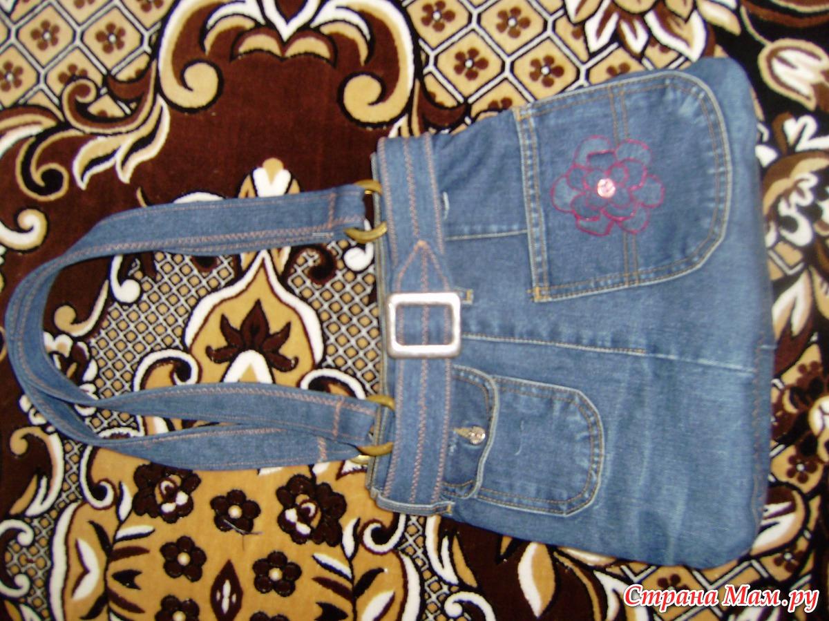 Сумку из старых джинсов своими руками фото