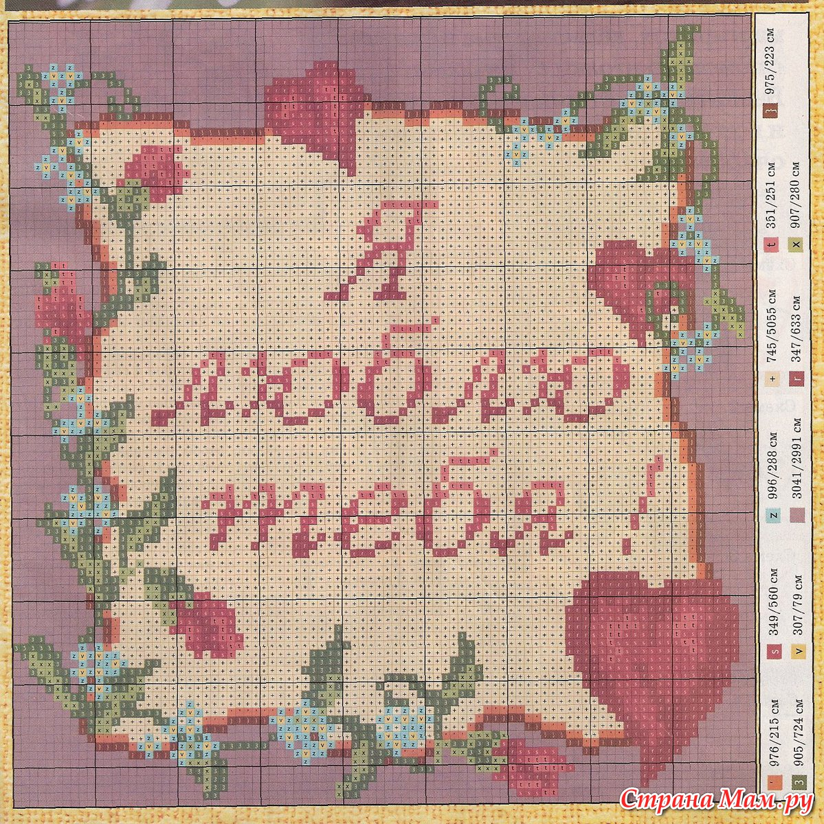Вышивка крестом схема для любимого