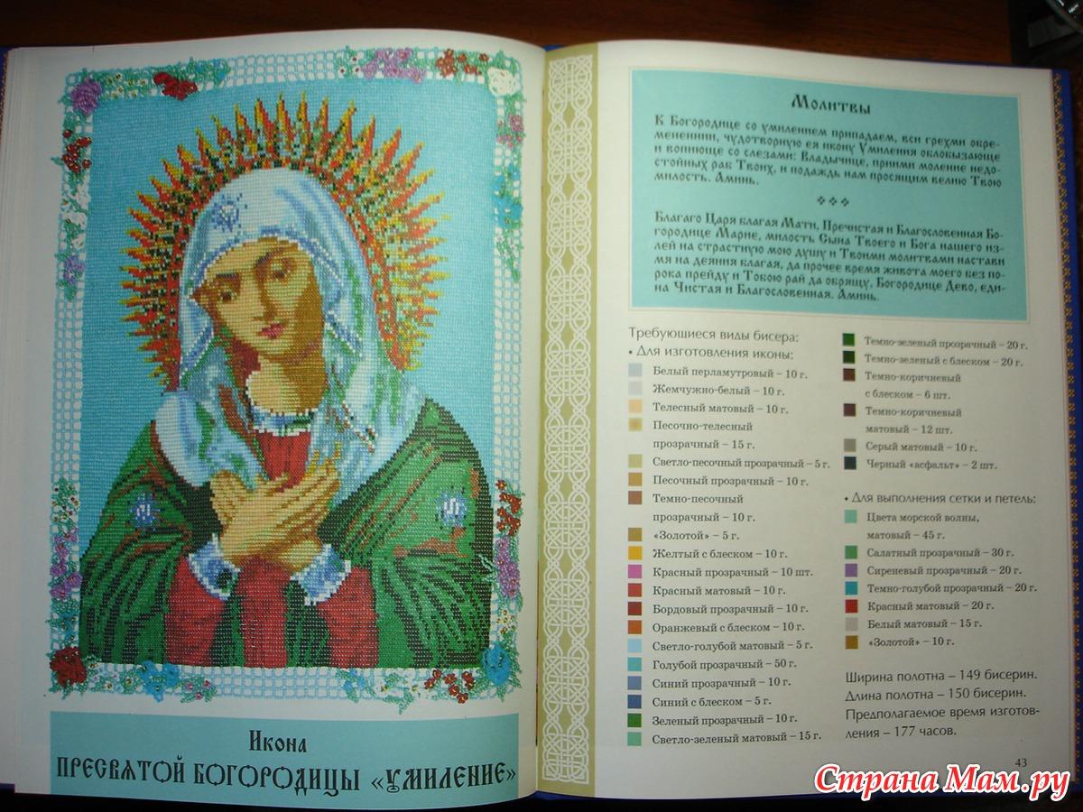 Бесплатные схемы иконы из бисера Красочный бисер.