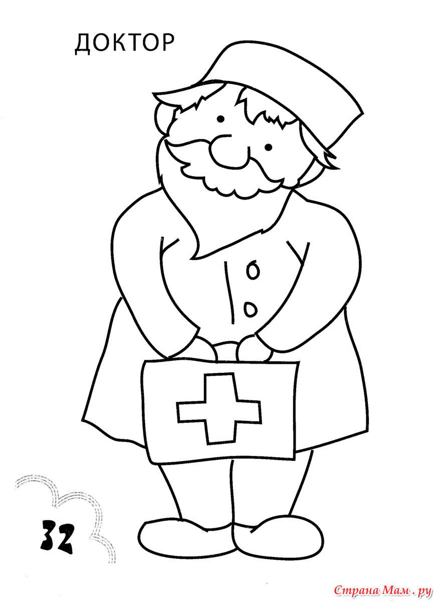 Раскраска доктор для детей